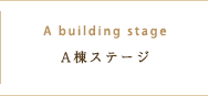 A棟ステージ:A building stage